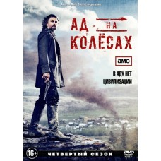 Ад на колёсах / Hell on Wheels (4 сезон)
