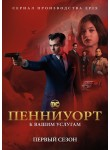 Пенниуорт / Pennyworth (1 сезон)