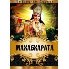 Махабхарата / Mahabharat