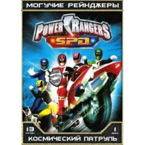 Детское кино могучие рейнджеры мистическая сила - b8b