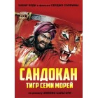 Сандокан - Тигр семи морей / Sandokan - o tigre da mafasia