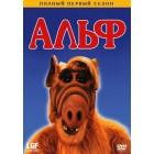 Альф / Alf (сезоны 1-4)