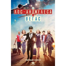 Из Лос-Анджелеса в Вегас / LA To Vegas (1 сезон)