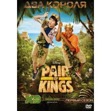 Два короля / Pair of Kings (1 сезон)