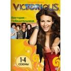 Викториус / Виктория - победительница / Victorious (1-4 сезоны)