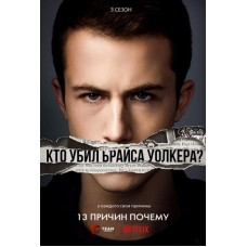 13 причин, почему / 13 Reasons Why (3 сезон)