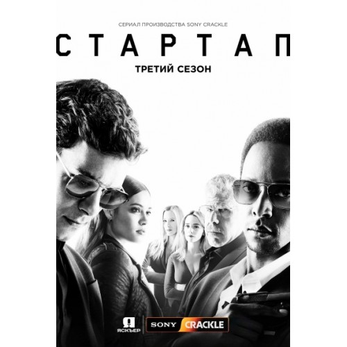 Стартап / StartUp (3 сезон)