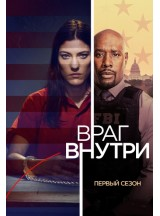 Враг внутри / The Enemy Within (1 сезон)