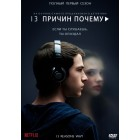 13 причин, почему / 13 Reasons Why (1 сезон)