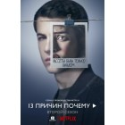 13 причин, почему / 13 Reasons Why (2 сезон)