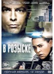 В розыске / A.P.B. (1 сезон)