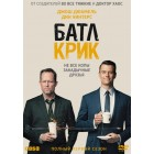 Батл Крик / Battle Creek (1 сезон)