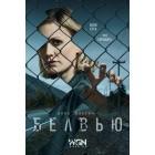 Белвью / Bellevue (1 сезон)
