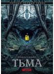 Тьма / Dark (1 сезон)