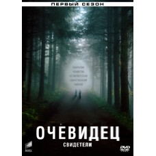 Очевидец / Øyevitne / Eyewitness (1 сезон)