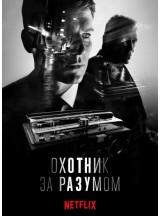 Охотник за разумом / Mindhunter (1 сезон)
