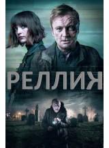 Реллик / Rellik (1 сезон)