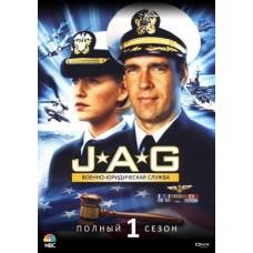 Военно-юридическая служба / JAG (01 сезон)