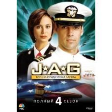 Военно-юридическая служба / JAG (04 сезон)