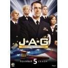 Военно-юридическая служба / JAG (05 сезон)
