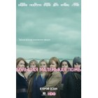 Большая маленькая ложь / Big Little Lies (2 сезон)
