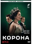 Корона / The Crown (3 сезон)