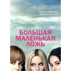 Большая маленькая ложь / Big Little Lies (1 сезон)