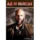 Ад на колёсах / Hell on Wheels (2 сезон)