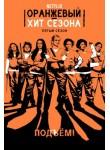 Оранжевый — хит сезона / Оранжевый — новый черный / Orange Is the New Black (5 сезон)
