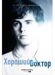 Хороший доктор / The Good Doctor (1 сезон)