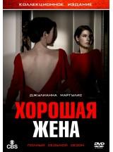 Хорошая жена / The Good Wife (7 сезон)