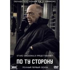По ту сторону / Контрмир / Двойник / Counterpart (1 сезон)