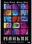 Маньяк / Maniac (1 сезон)