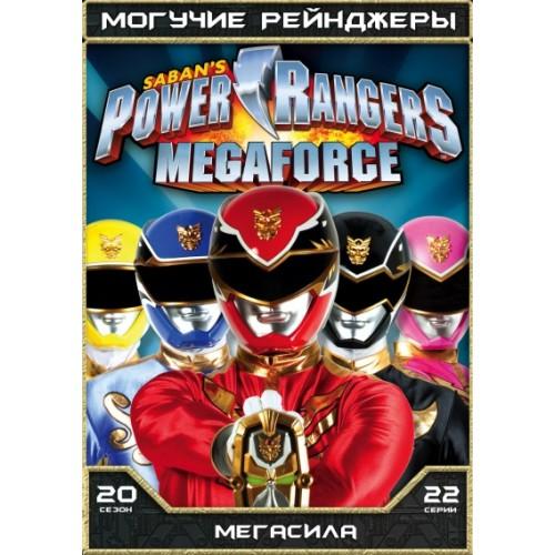 Детское кино могучие рейнджеры мистическая сила - 09f