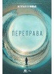 Переправа / The Crossing (1 сезон)