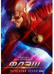 Флэш / The Flash (4 сезон)