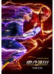 Флэш / The Flash (5 сезон)