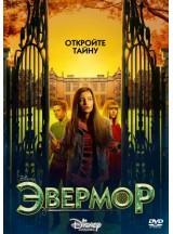Эвермор / Evermoor (1 и 2 сезоны)