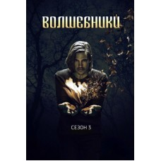 Волшебники / The Magicians (3 сезон)