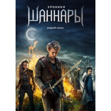 Хроники Шаннары / The Shannara Chronicles (2 сезон)