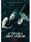 Страна приливов / Tidelands (1 сезон)