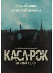 Касл-Рок / Castle Rock (1 сезон)