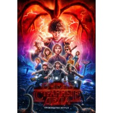 Очень странные дела / Загадочные события / Stranger Things (2 сезон)