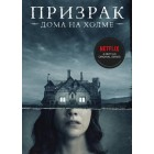 Призраки дома на холме / The Haunting of Hill House (1 сезон)