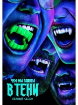 Чем мы заняты в тени / What We Do in the Shadows (1 сезон)