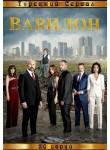 Вавилон / Babil / The Choice (1 и 2 сезоны)