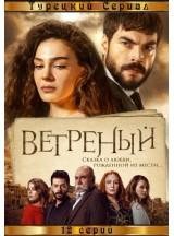 Ветреный / Непостоянный / Hercai (1 сезон)