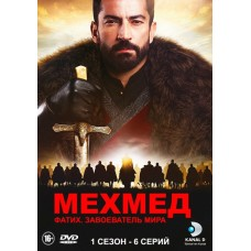 Мехмед - завоеватель мира. Фатих / Mehmed Bir Cihan Fatihi