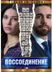 Воссоединение / Уединение / Vuslat (1 и 2 сезоны)