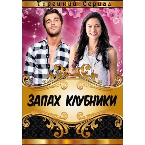 Кадры из фильма скачать запах клубники турецкий сериал на русском